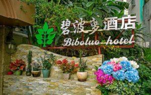 Biboluo Hotel Горящие туры
